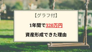 【グラフ付】1年間で320万円資産形成できた理由