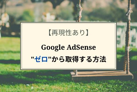 """【再現性あり】グーグルアドセンスを""""ゼロ""""から取得する方法"""