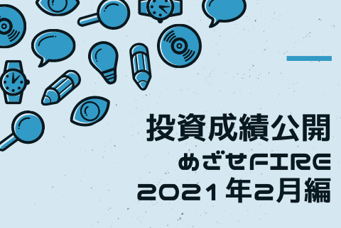投資成績公開 めざせFIRE【2021年2月編】